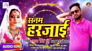 सनम हरजाई - Sanam Harjai - Baba Prince Dubey का सुपर हिट भोजपुरी गाना - New Song 2020