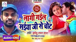 Jhapetu Lal Nara का सबसे अलग भोजपुरी गाना - लागि गइल सईया जी से चोट - New Song 2020