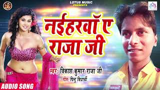 आ गया विकाश कुमार राजा जी का हिट गाना ||Naiharwa A Raja Jee | नइहरवा ए राजा जी || Bhojpuri Song 2020