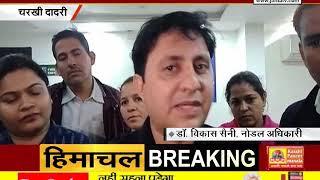 #CHARKHI_DADRI में लिंग जांच गिरोह का हुआ भंडाफोड़