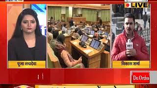 #DHARAMSHALA : विधानसभा सत्र के दुसरे दिन का  हुआ आगाज