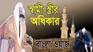 স্বামী স্ত্রীর অধিকার   বাংলা নতুন ওয়াজ   Bangla New Waz Mahfil 2019   Bangla Islamic Lecture