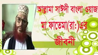 মা ফাতেমা(রা:) এর জীবনী । Allama Delwar Hossain Saidi Bangla Waz mahfil   Saidi Islamic Lecture