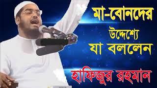 মা-বোনদের উদ্দেশ্যে বয়ান । Mawlana Hafijur Rahman Siddiki New Bangla Waz mahfil 2019   Islamic BD