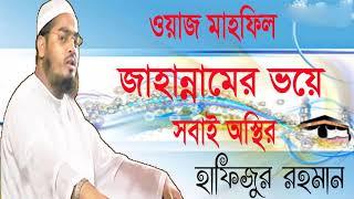 জাহান্নামের ভয় । Jahannamer Voy Hafijur Rahman Siddiki Bangla Waz mahfil । New Waz mahfil Video