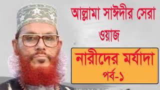 ইসলামে নারীদের মর্যাদা পর্ব -১ । Allama Delwar Saidi Bangla Waz mahfil | Saidi Islamic Bangla Waz