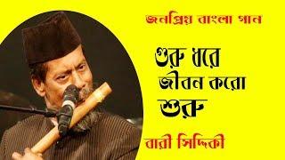 গুরু ধরে জীবন করো শুরু | বারী সিদ্দিকী | Guru Dhorey | Bari Siddiki | Live..