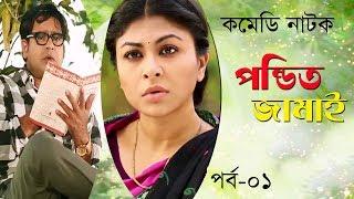 পন্ডিত জামাই | পর্ব-০১ | Pondit Jamai | Tarikh Shopon | Nafa | Hafiz