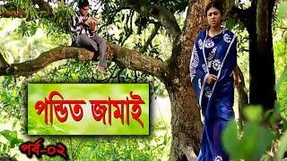 পন্ডিত জামাই | পর্ব-০২ | Pondit Jamai | Tarikh Shopon | Nafa | Hafiz