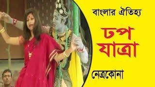 বাংলার ঐতিহ্য ঢপ যাত্রা | নেত্রকোনা | Dhop Jatra | Netrokona