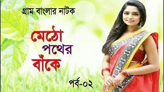 মেঠো পথের বাঁকে | পর্ব -০২ | Metho pother Bakey | Bangla Natok | Mihi | Raju