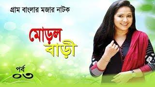 মোড়ল বাড়ী | পর্ব ০৩ | Murol Bari | Intekhab Diner | Nadia | Dulon | Tarikh Shapon