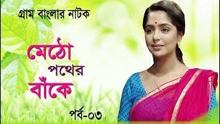 মেঠো পথের বাঁকে | পর্ব -০৩ | Metho pother Bakey | Bangla Natok | Mihi | Raju