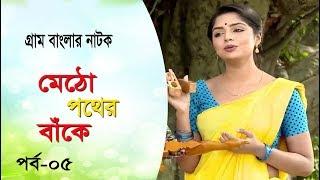 মেঠো পথের বাঁকে | পর্ব -০৫ | Metho pother Bakey | Bangla Natok | Mihi | Raju
