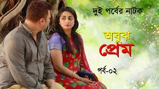 অবুঝ প্রেম | শেষ পর্ব  | Obuj Prem | Ep 02 | Orsha | Naime | Jurge