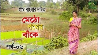 মেঠো পথের বাঁকে | পর্ব -০৬ | Metho pother Bakey | Bangla Natok | Mihi | Raju