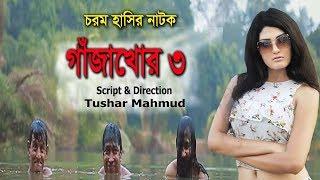 কমেডি নাটক গাঁজাখোর ৩ | Gajakhor 3 | Tushar Mahmud | shanchita Datta | Shamim | Shanjib