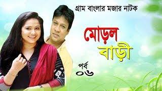 মোড়ল বাড়ী | পর্ব ০৬ | Murol Bari | Intekhab Diner | Nadia | Dulon | Tarikh Shapon