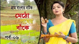 মেঠো পথের বাঁকে | পর্ব -০৭ | Metho pother Bakey | Bangla Natok | Mihi | Raju