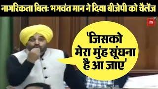 Citizenship bill: Bhagwant Mann ने दिया BJP को Challenge- जिसको मेरा मुंह सूंघना है आ जाए
