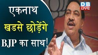 Eknath Khadse छोड़ेंगे BJP का साथ ! खडसे से NCP प्रमुख Sharad Pawar से की मुलाकात |
