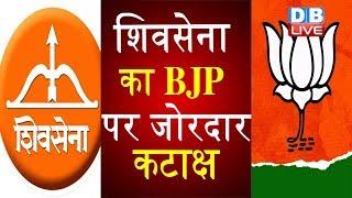 Shiv Sena का BJP पर जोरदार कटाक्ष | Shiv Sena ने 'सामना' में BJP को दिखाया आईना |#DBLIVE