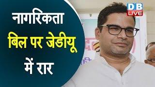 नागरिकता बिल पर JDU में रार | Prashant Kishor  ने JDU पर साधा निशाना |#DBLIVE