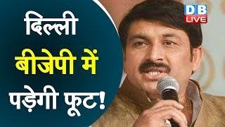 Delhi BJP में पड़ेगी फूट ! Manoj Tiwari से बढ़ेगी गोयल की तल्खियां !#DBLIVE