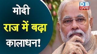 मोदी राज में बढ़ा कालाधन ! 21 लाख करोड़ के पार पहुंचा करंसी सर्कुलेशन  #DBLIVE
