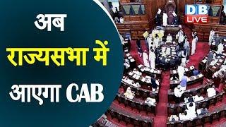 अब राज्यसभा में आएगा CAB  | Government will fail on CAB in Rajya Sabha | #DBLIVE