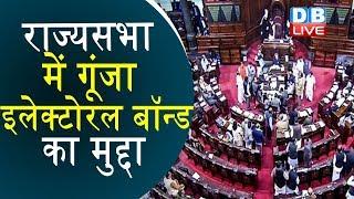 राज्यसभा में गूंजा इलेक्टोरल बॉन्ड का मुद्दा | Electoral bond issue raised in Rajya Sabha | #DBLIVE