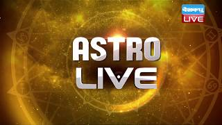 11 Dec 2019 | आज का राशिफल | Today Astrology | Today Rashifal in Hindi | #AstroLive | #DBLIVE