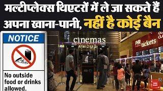 सिनेमाघरों के भीतर ले जा सकते हैं बाहर के खाने का सामान, मल्टीप्लेक्स को रोकने का नहीं है अधिकार