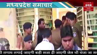 Bhopal News // स्कूल में जंजीरों से बंधा जला हुआ शव बरामद