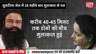 Honeypreet meets Sirsa dera chief at Rohtak jail| NewsroomPost