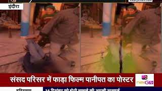 #GUNAAH ||  #INDORE : तीन लोगों का 'तालिबानी' इंसाफ !