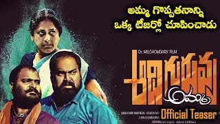 Aadhi Guruvu Amma Movie Teaser | Telugu Latest Movie Teasers
