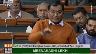 Dr. (Prof.) Kirit Premjibhai Solanki on the Constitution (126th Amendment ) Bill, 2019 in Lok Sabha