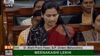 Dr. Bharti Pravin Pawar on the Constitution (126th Amendment ) Bill, 2019 in Lok Sabha