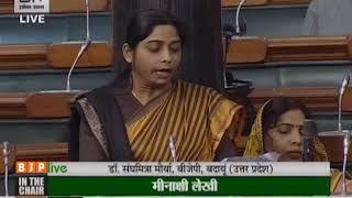 Dr. Sanghamitra Maurya on the Constitution (126th Amendment ) Bill, 2019 in Lok Sabha