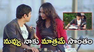 నువ్వు నాకు మాత్రమే సొంతం | Watch Hyderabad Love Story Full Movie on Youtube