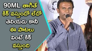 Anup Rubens Speech @ 90ML Movie Success Meet || Bhavani HD Movies
