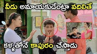 వదిలితే కళ్ళతోనే కాపురం చేస్తాడు | IPC Section Bharya Bandhu Movie Scenes | Aamani