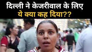दिल्ली ने Kejriwal के लिए ये क्या कह दिया??