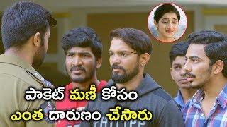 పాకెట్ మణీ కోసం ఎంత దారుణం చేసారు | Law Telugu Movie Scenes | Mouryani