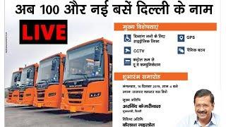 अब 100 और बसें दिल्ली के नाम