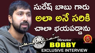 Venky Mama Movie Director Bobby Exclusive Full Interview | Close Encounter With Anusha