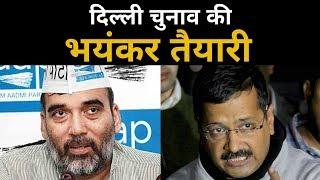दिल्ली चुनाव की भयंकर तैयारी