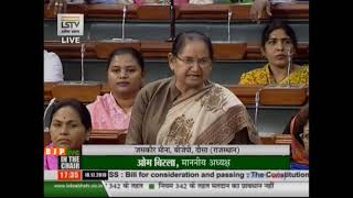 Smt. Jaskaur Meena on the Constitution (126th Amendment ) Bill, 2019 in Lok Sabha: 10.12.2019