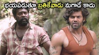 భయపడుతూ బ్రతికేవాడు మగాడే కాదు | Watch Gajendrudu Full Movie On Youtube